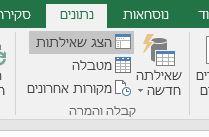 Excel2016_Query